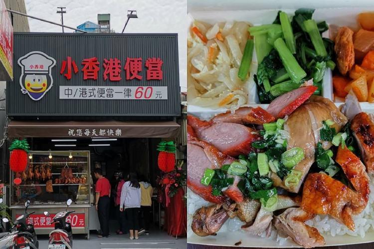 【台南 北區】小香港正宗燒臘便當。中式港式便當一律60元|30道主菜可供選擇