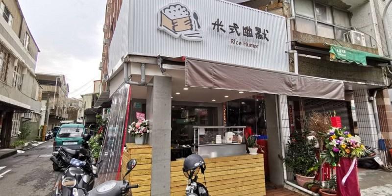 【台南 北區】米式幽默。炙燒糯米腸、三杯蘿蔔糕獨門吃法 洛神花炒飯風味絕佳