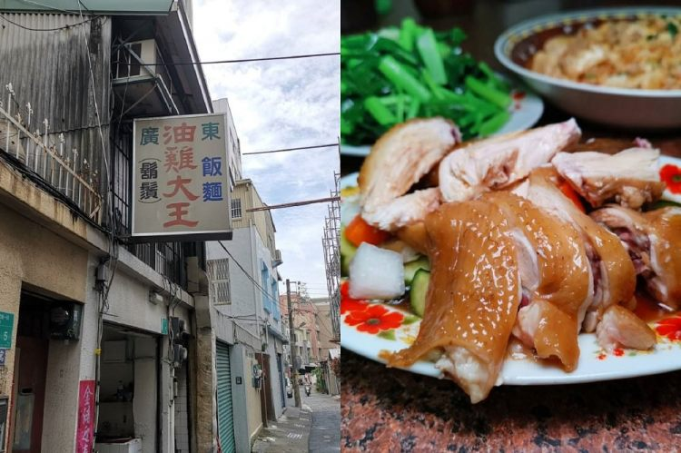 【台南 南區】廣東油雞大王。老店隱藏住家巷弄 現炒家常菜老家吃飯的味道
