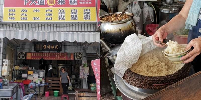 【台南 中西區】下大道蘭米糕。在地最好吃的古早味米糕 還沒打烊全部賣光光