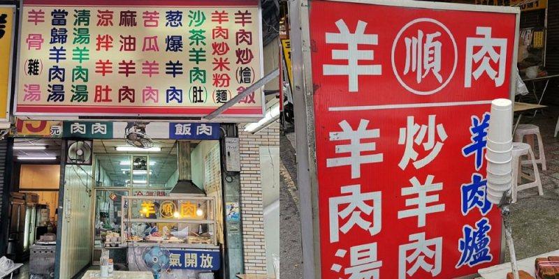 【台南 南區】羊肉順。絕對不容錯過的羊肉料理|在地近三十年老店