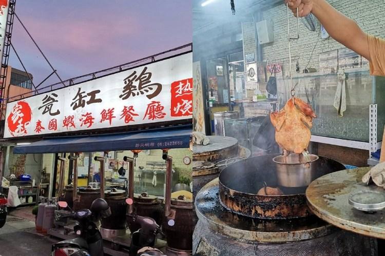 【台南 新市】家和甕缸雞泰國蝦海鮮餐廳。吃甕仔雞胡椒蝦不用上山下海|南科人的最愛
