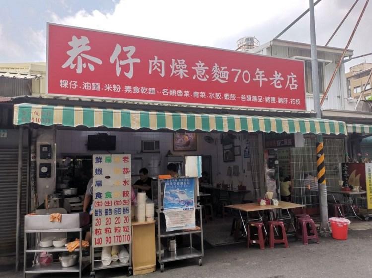 【台南 中西區】恭仔肉燥意麵。新美街70年麵店/正義紅茶,舌尖上最難抵擋的美味