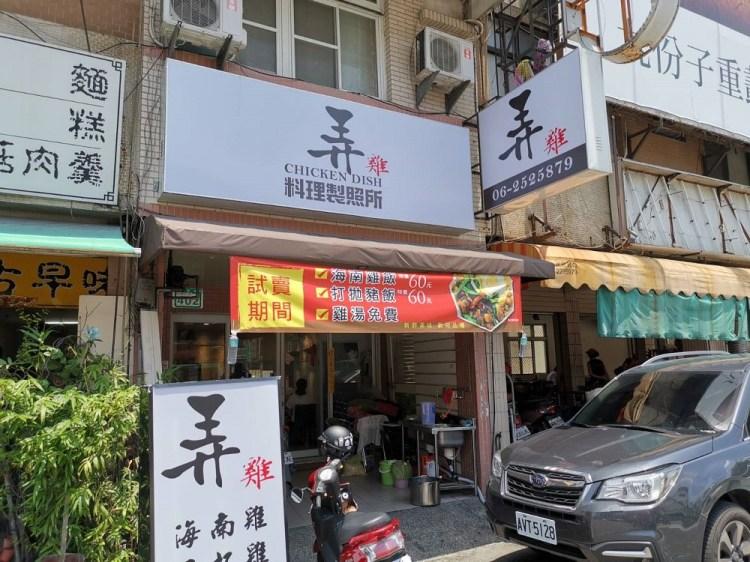 【台南 北區】弄雞料理製造所。海南雞滑嫩、打拋豬開胃|台南轉運站美食