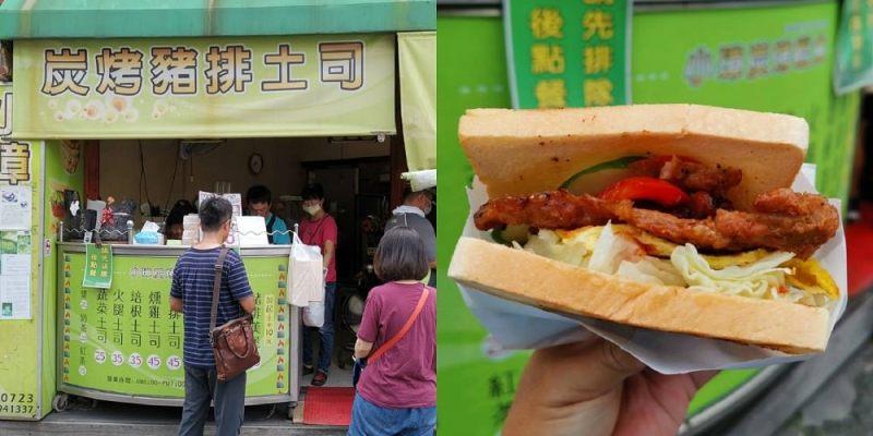 【台南 中西區】小璋炭烤輕食。澎湃到滿出來的碳烤豬排吐司 台南車站美食