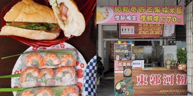 【台南 東區】東郭小卷河粉越南美食館。口味道地份量十足 舌尖上的越南美食!