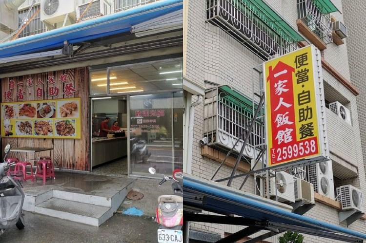 【台南 中西區】一家人飯館。超美味便當自助餐|可內用外帶外送