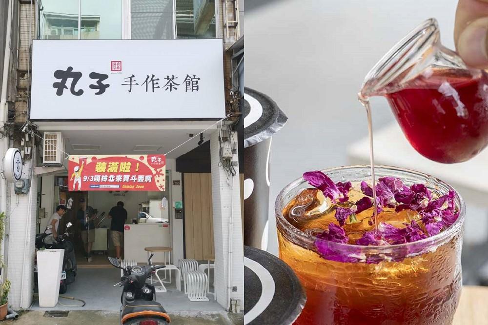 丸子手作茶館。純手工芋頭鮮奶、玫瑰紅玉 百年茶莊的認証的好茶