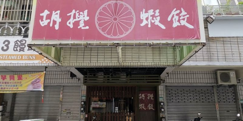 【台南 東區】胡攪蝦餃。草蝦水餃整隻包 京都沾麵美味加倍