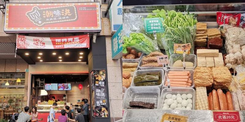 潮味決-台南大同店。吃香喝辣通通有|麻辣燙、燒滷味6種吃法大滿足