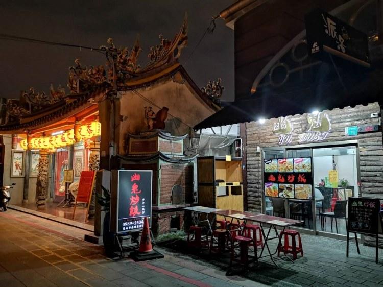 幽鬼炒飯。傳說中的幽靈炒飯 看似簡單卻不簡單的美味 台南中西區美食