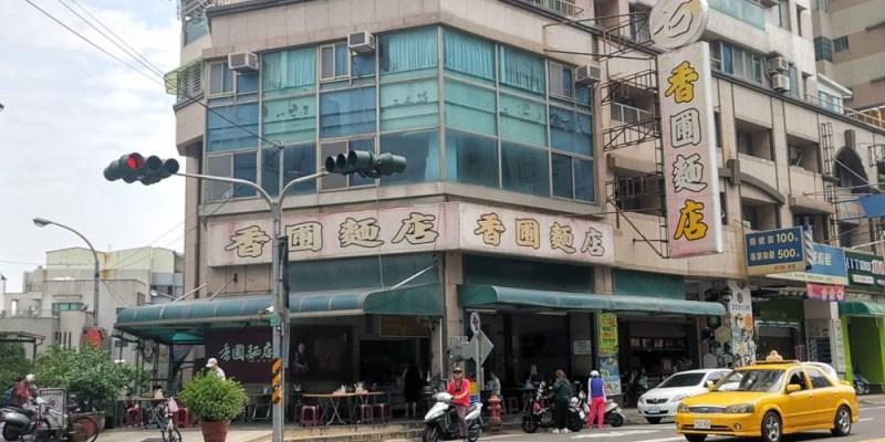 【台南 東區】香圃麵店。飄香五十年的眷村口味炸醬麵、水餃|白豆干必點