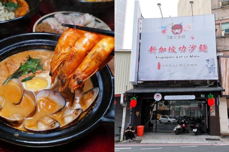 寶貝老闆新加坡叻沙麵。豐富的層次感滋味好銷魂|東寧店|安平店