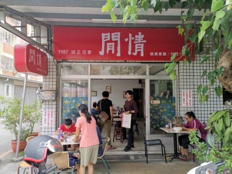 閒情鍋燒意麵。最美味的鍋燒麵、烤吐司必點|台南觀光城|台南南區美食