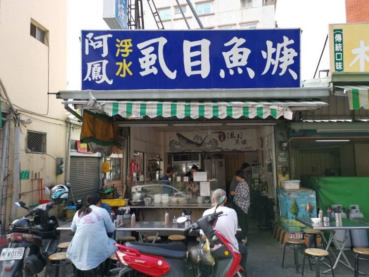 阿鳳浮水虱目魚羹。把新鮮的魚肉包進去|保安路美食|台南中西區美食