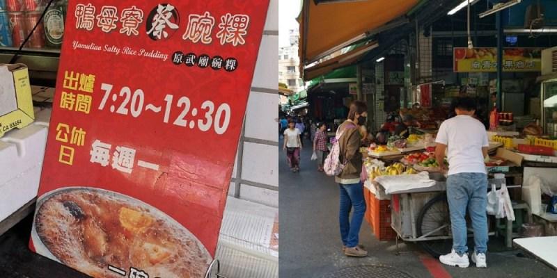 鴨母寮蔡家碗粿。限量賣完就收 鴨母寮市場 台南北區美食