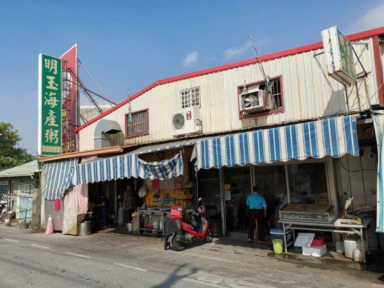 明玉海產粥。有鮮才敢賣|無菜單魚料理|台南安南區美食