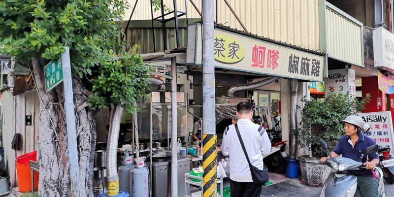 蔡家蚵嗲。現點現炸外酥內鮮甜 下午茶的首選 台南北區美食