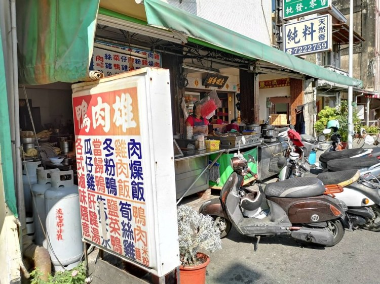 鴨肉雄。在地人推薦古早味|雞肉飯、瓜子雞湯絕配|台南佳里美食