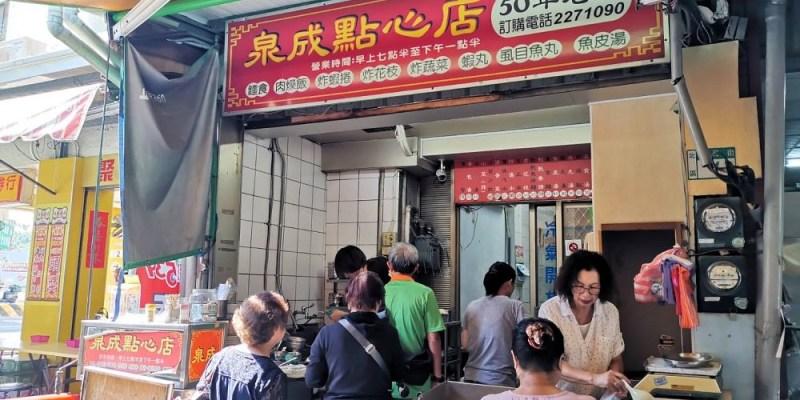 泉成點心店。鴨母寮市場超人氣台式早午餐|炸物美味無法擋