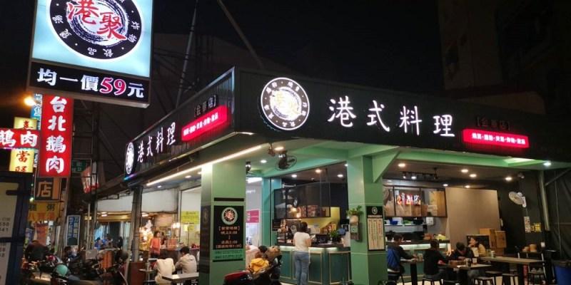 港聚港式料理。道道港點59元太划算|晚餐宵夜好選擇