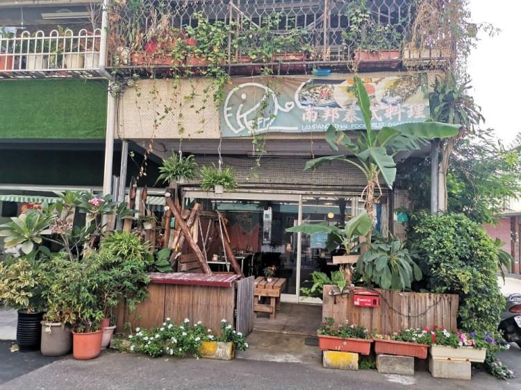 南邦泰式料理。巷弄中被植物包圍的餐廳|沒訂位吃不到