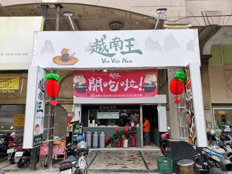 越南王。令人消魂的越南料理 越南河粉、炸春捲、法國麵包、越南滴咖啡