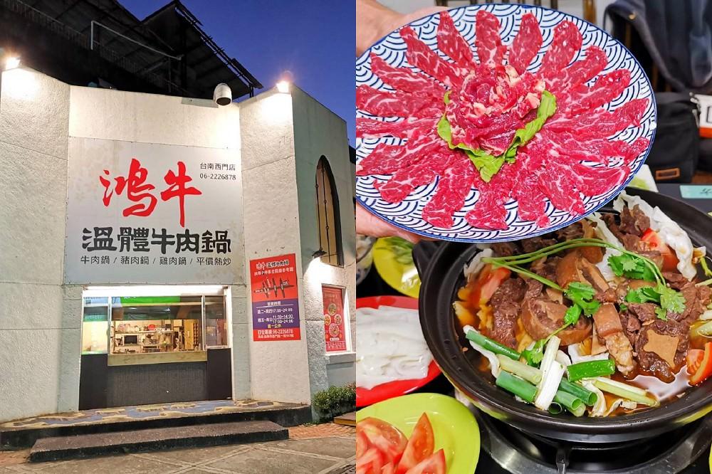 鴻牛溫體牛肉鍋。最新鮮的美味產地直送 鮮切頂級溫體牛 台南火鍋