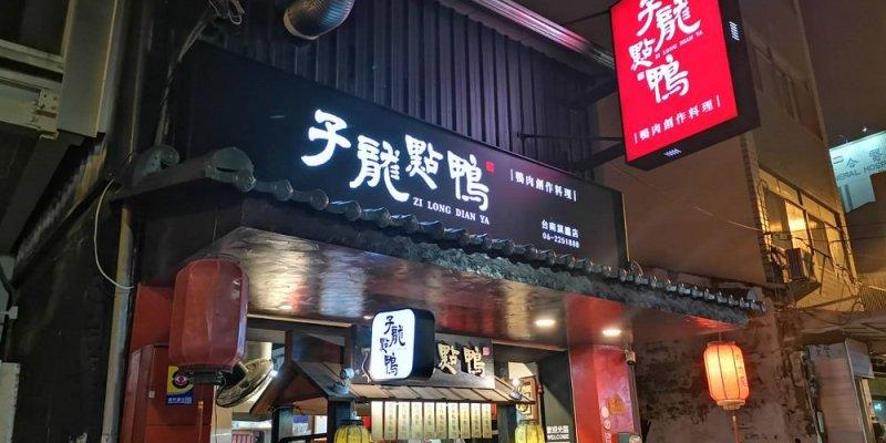 子龍點鴨。鴨肉創意料理有特色|正興街美食