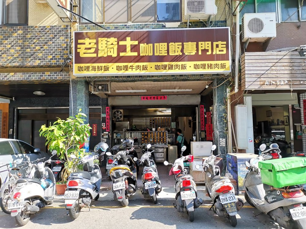 老騎士咖哩飯專門店。超佛心白飯小菜吃到飽 武廟赤崁樓周邊美食
