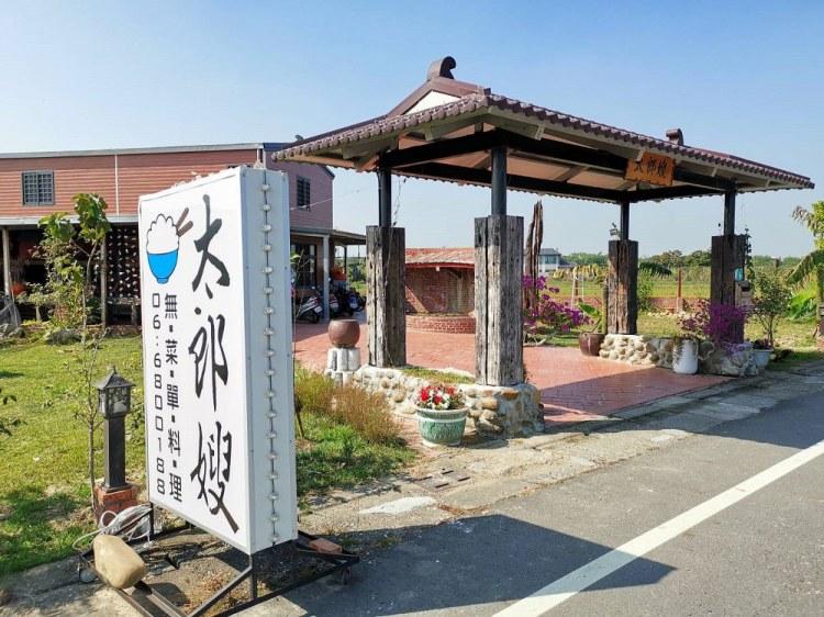 太郎嫂無菜單料理。台南東山祕密花園風味餐廳|咖啡公路|關子嶺