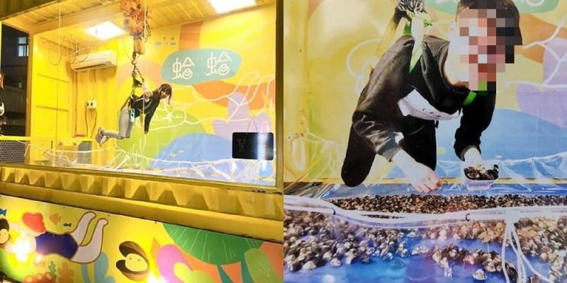 真人版夾娃娃機體驗(已歇業)。限時狂撈蛤蜊|台南國華街-蛤蛤真人夾娃娃機