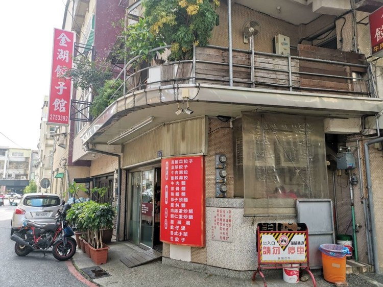 金湖餃子館。水餃、炒飯、麵食令人驚艷|藏身巷弄間|台南東區美食