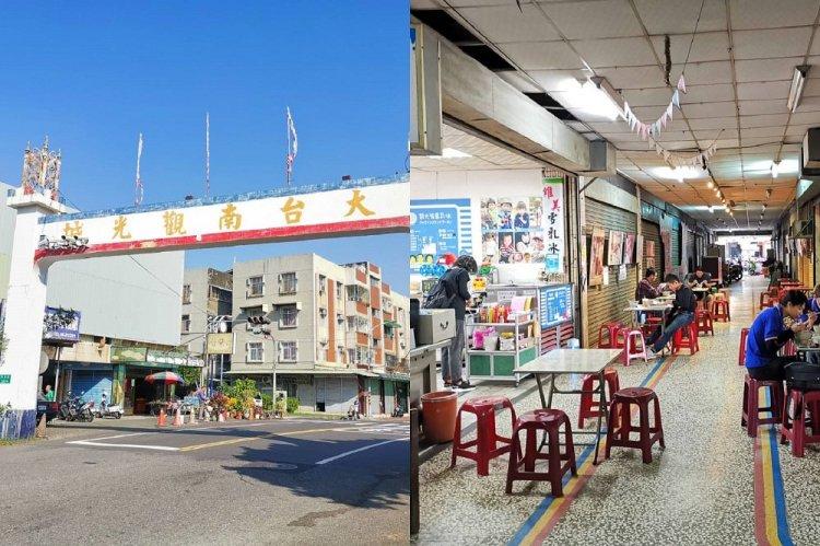 台南觀光城周邊美食