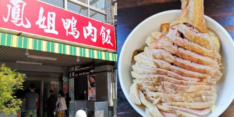 鳳姐鴨肉飯。網友喻為台南最強鴨肉飯 秒殺級招牌鴨腿飯晚來吃不到