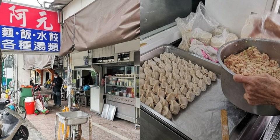 阿元麵店。乾麵水餃炒飯|俗擱大碗銅板價|成大周邊美食