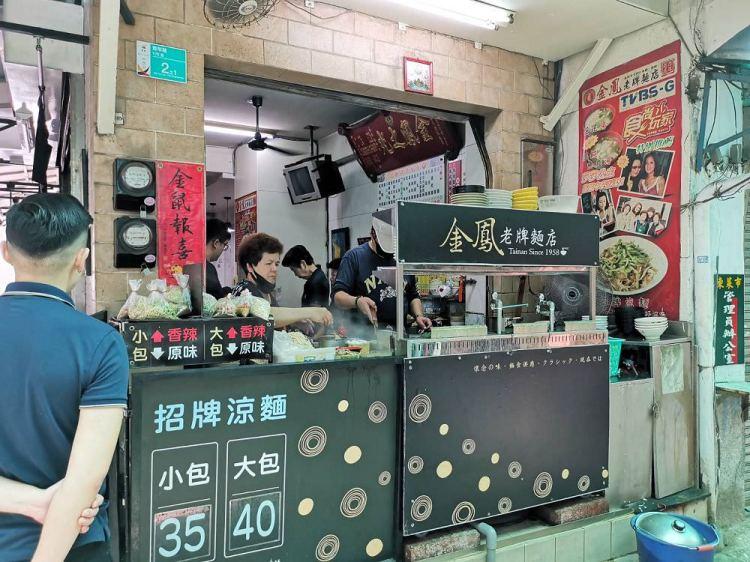 金鳳老牌麵店。東菜市場飄香一甲子的老味道 台南傳統麵店