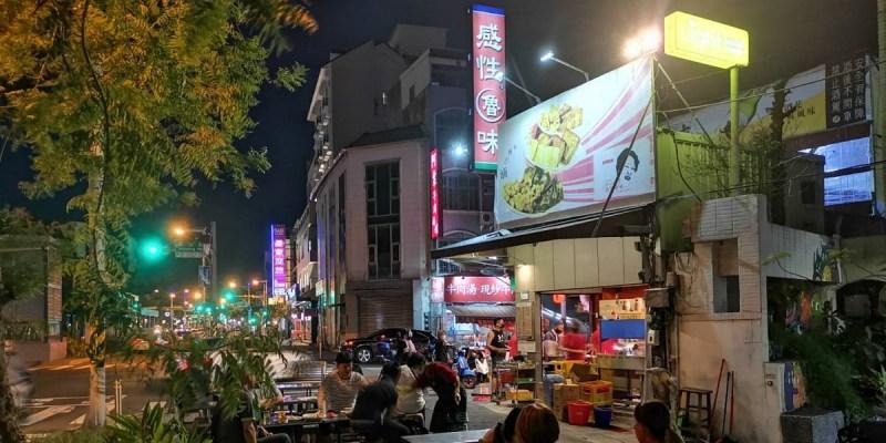 感性魯味。海安路超有氣氛露天座位 宵夜好夥伴 台南滷味專賣店