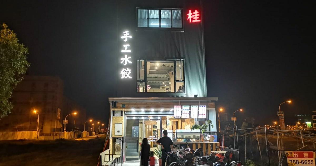 桂記手工水餃館。水餃煎餃湯餃口味多元 台南安南區餃子館