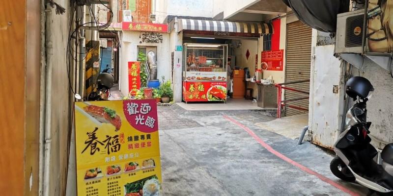 養福港式燒臘。隱藏巷內美味便當店 在地人激推外食族便當