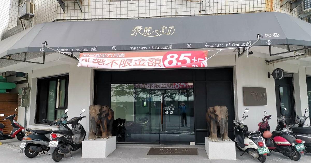 泰開心廚房。偏僻不顯眼,卻能吸引饕客上門 台南安南區平價泰式料理