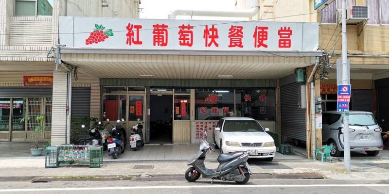 紅葡萄快餐店。秒殺級特餐四主菜|在地人便當第一首選|西港美食