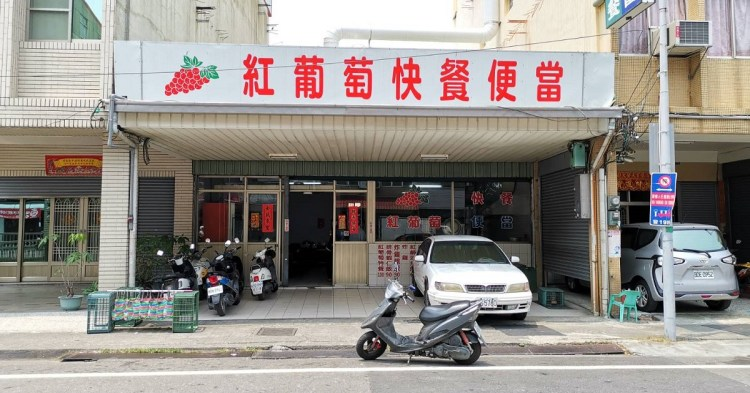 紅葡萄快餐店。秒殺級特餐四主菜 在地人便當第一首選 西港美食