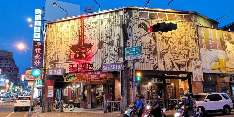 沙卡里巴。府城懷舊餐廳品嚐古早百元熱炒|裝潢走復古風重現歌舞廳風華
