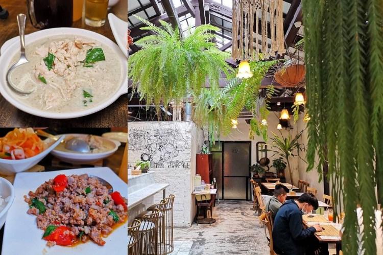泰式料理控不可錯過!盤點台南6間平價泰式餐廳