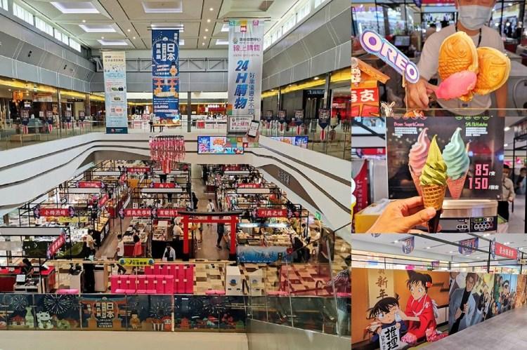 南紡購物中心日本商品展。日本必買商品美食名產一次滿足|熱血動漫超無敵