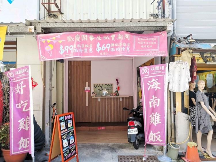 双圍裙手作雞肉飯盒專賣。銷魂海南雞飯鮮嫩無比|搭配南洋風味薑黃飯