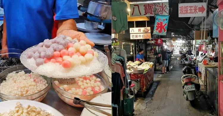 台南冰品。隱藏市場內老冰店 多樣配料沁涼甜蜜 延平市場週邊美食