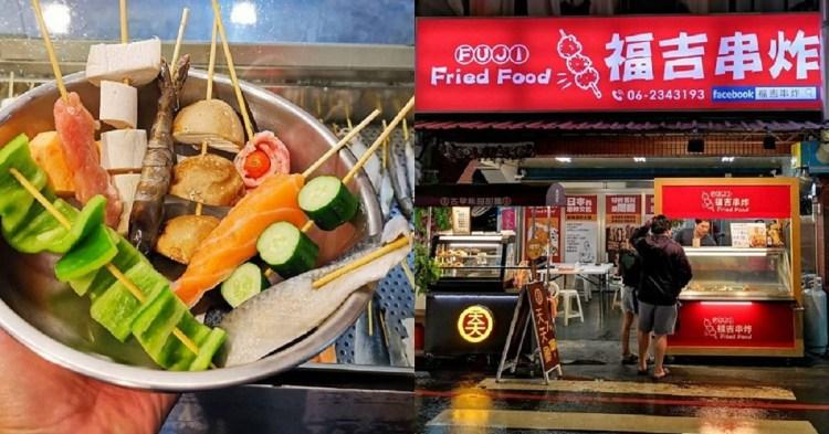 福吉串炸。宵夜點心新選擇 巨無霸廣島牡蠣爆汁 大阪串炸銅板價