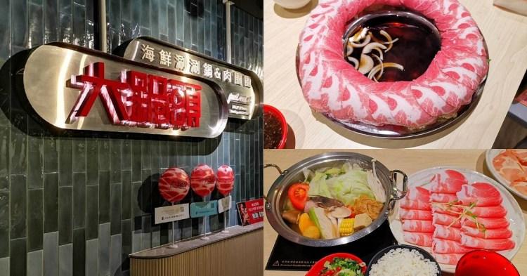 大鍋頭海鮮涮涮鍋。肉圈圈火鍋肉量超狂|冰淇淋飲料免費暢飲